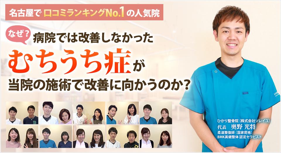 なぜ病院では改善しなかったむちうち症が、当院の施術で改善に向かうのか?
